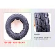 에이티에스(ATS50)랠리(SF50R SF100R)에이포 타이어(뒤)130/90-10