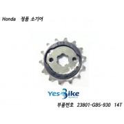 HONDA(혼다) 정품 소기어  23801-GB5-930