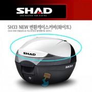 SHAD 샤드 탑케이스 SH33 NEW 변환 케이스 커버 화이트 D1B33E208