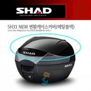 SHAD 샤드 탑케이스 SH33 NEW 변환 케이스 커버 메탈 블랙 D1B33E221
