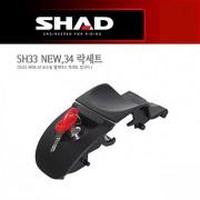 SHAD 샤드 탑케이스 SH33 NEW 보수용 락세트 D1B341MAR