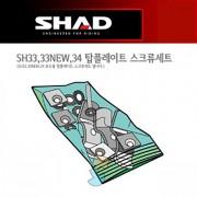 SHAD 샤드 탑케이스 SH33 NEW 보수용 탑플레이트 스크류 세트 D1BABOR