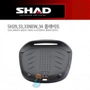SHAD 샤드 탑케이스 SH33 NEW 보수용 플레이트 D1B29PAR
