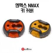 오토바이 엔맥스 NMAX 키커버 키캡 키박스