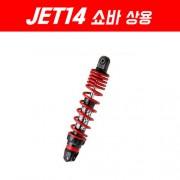 YSS JET14 PCX125 쇼바 (Z14 쇼바) 315mm 상용/하드타입 (PCX쇼바 2XL호환) P5237