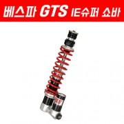 YSS 베스파 GTS125/300 쇼바 IE 슈퍼 프론트 (240mm) (06~13년)/18년이후 호환 P5270