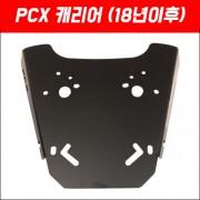 PCX125(18~19) 캐리어 MSR (18년 이후) P5057