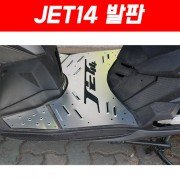 JET 14 (Z-14) 알미늄 발판 P5095