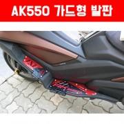 AK550 발판 실리콘로고 가드형 P5073