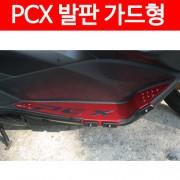 PCX 발판 가드형 (14~17년) P4659
