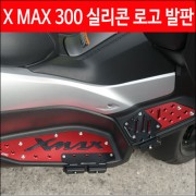 X MAX300 발판 실리콘 로고형 P4622