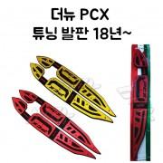 PCX(18~19)(더뉴) 발판 (튜닝,BPK)