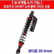 YSS 포르자300 FORZA300 쇼바 G-SPORT(18년~) 블랙시리즈 로다운 39.5mm 상용 P6444