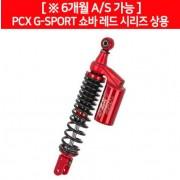 YSS PCX125(18~) 쇼바 G-SPORT 레드시리즈 상용 P6451