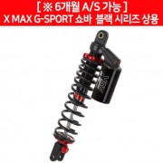 YSS XMAX 엑스맥스(17~) 쇼바 G-SPORT 블랙시리즈 상용 P6452