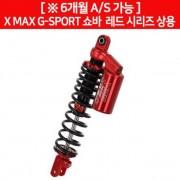 YSS XMAX 엑스맥스(17~) 쇼바 G-SPORT 레드시리즈 상용 P6453