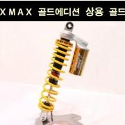 YSS XMAX 엑스맥스(17~) 쇼바 골드에디션 상용 P6537