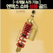 YSS 엔맥스 NMAX125(15~) 쇼바 골드에디션 상용 P6581