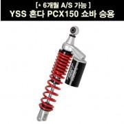 YSS PCX125(18~) 쇼바 승용 P6741