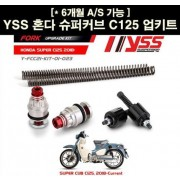 YSS 슈퍼커브 C125 업그레이드 키트 P6744