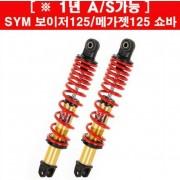 YSS 보이저125 메가젯125 하이브리드 쇼바(330mm) P4375