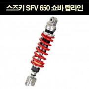 YSS 스즈키 SFV650 쇼바 탑라인 P6870