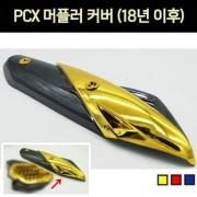 PCX125(18~) 머플러 커버 P6908