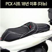 PCX125(18~)더뉴 시트 P6896