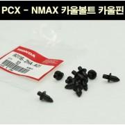PCX125 N-MAX 카울볼트 카울핀 P6840
