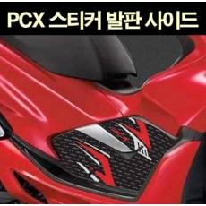 PCX125(18~) 스티커 발판사이드 P6821