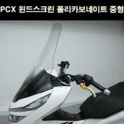 PCX125(18~) 윈드 스크린 폴리카보네이트 중형 P6758