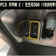 PCX125(18~20) 포르자300(18~) 키커버 2 P6650