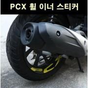 PCX125 스티커 휠이너 P6628