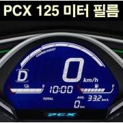 PCX125  미터 필름 P6831