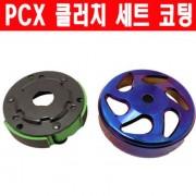 PCX125 클러치 세트 CT 코팅 경량 스피드 클러치 P6363