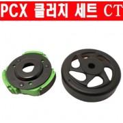 PCX125 클러치 세트 CT 코팅 경량 스피드 클러치 P6362