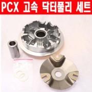 PCX125(18~) 무버블 닥터플리세트 P6097