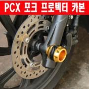 PCX125 포크 프로텍터 P6076