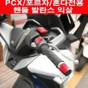 PCX 포르자 혼다전용 핸들발란스 익살 P5954