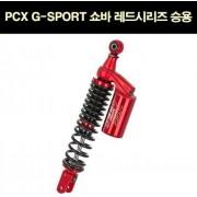 YSS PCX(18~20) 쇼바 G-SPORT 승용 레드 시리즈 P5919