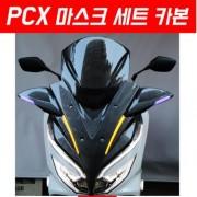 PCX125(18~20) 마스크세트 카본 P5867