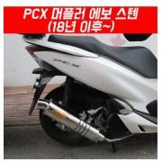 PCX125(18~) 머플러 에보 스텐 도면 촉매포함 P5424