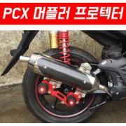 PCX125 머플러 프로텍터 P5411