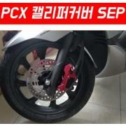 PCX125 캘리퍼커버 SEP P5372