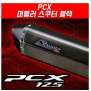 PCX125(12~17) 머플러 프로스피드 스쿠터 블랙 도면 촉매포함 P5181