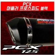 PCX125(12~17) 머플러 프로스피드 블랙 CNC 도면 촉매포함 P5179