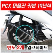 PCX125(18~) 머플러 카본 도면 촉매포함 P5120