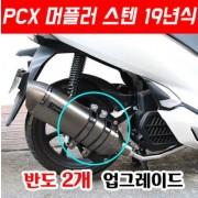 PCX125(18~) 머플러 스텐 도면 촉매포함 P5119