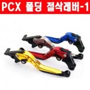 PCX125(12~19) 폴딩 절삭레버-1 P2103