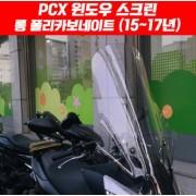 PCX125(15~17) 윈도 스크린 롱 폴리카보네이트 P4850